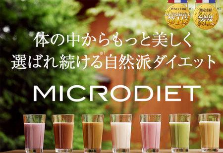マイクロダイエットは栄養成分完璧な置き換えダイエット食!