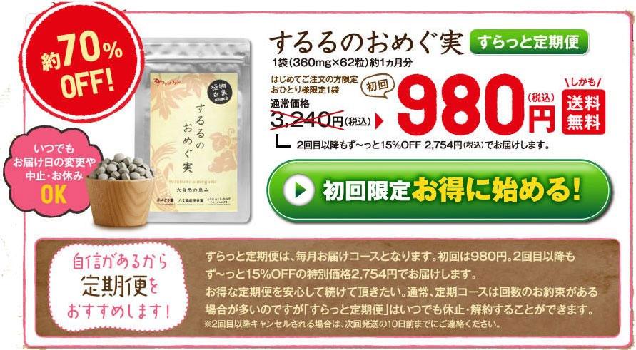 するるのおめぐ実初回限定70%OFFの980円(送料無料)キャンペーン