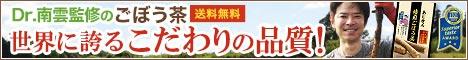 Dr.南雲監修のごぼう茶 世界に誇るこだわりの品質! あじかん ごぼう茶