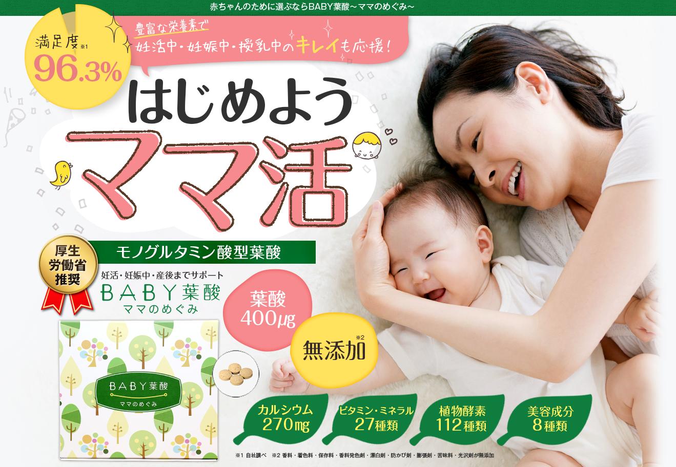 赤ちゃんのために選ぶならBABY葉酸~ママのめぐみ~