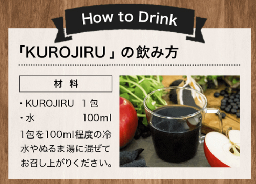 KUROJIRUの飲み方