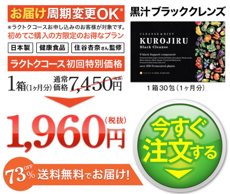 KUROJIRU(クロジル)は公式サイトがお得