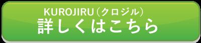 KUROJIRU(クロジル)詳しくはこちら